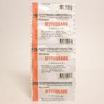 Фурацилин в таблетках по 0,02 №10